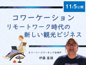 サムネイル_ワーケーション(広報用289×218).png