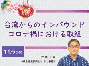 サムネイル_台湾_仲本氏(広報用289×216).png