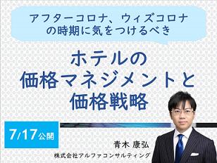サムネ(価格マネジメントと戦略).png