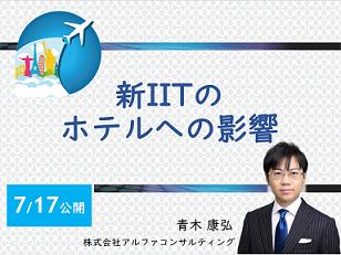 サムネ(新IIT).png
