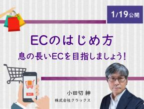 サムネ_ECのはじめ方_289.png