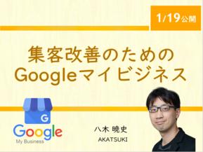 サムネ_Googleマイビジネス_289.png