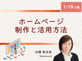 サムネ_HP制作_289.png