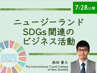 サムネ_SDGs 森田氏.png