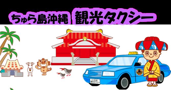 ちゅら島沖縄観光タクシー(正式名称:沖縄観光タクシー乗務員資格認定制度)