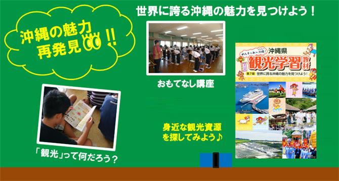 学校出前授業及び沖縄県「めんそーれーおきなわ観光学習」教材