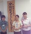 【平成26年度インターンシップ報告】中京大学/沖縄大学