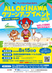 ALL OKINAWA クリーンアップイベント2015 in 西原町・与那原町